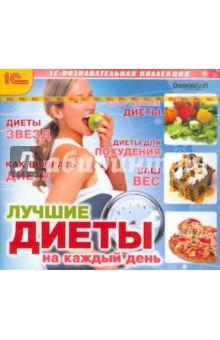 Лучшие диеты на каждый день (CDpc)