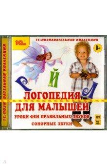 Логопедия для малышей. Уроки Феи. Часть 1 (CDmp3)