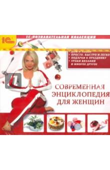 Современная энциклопедия для женщин (CDpc)