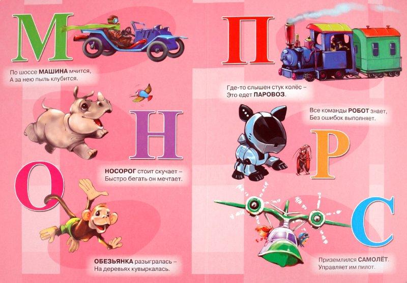 Иллюстрация 1 из 16 для Азбука для мальчиков - Ольга Корнеева   Лабиринт - книги. Источник: Лабиринт