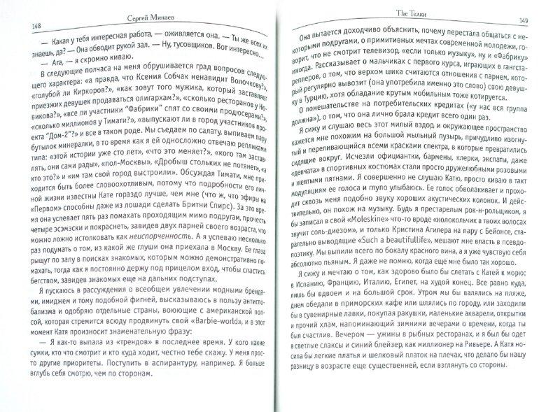 Иллюстрация 1 из 12 для The Тёлки. Повесть о ненастоящей любви - Сергей Минаев   Лабиринт - книги. Источник: Лабиринт
