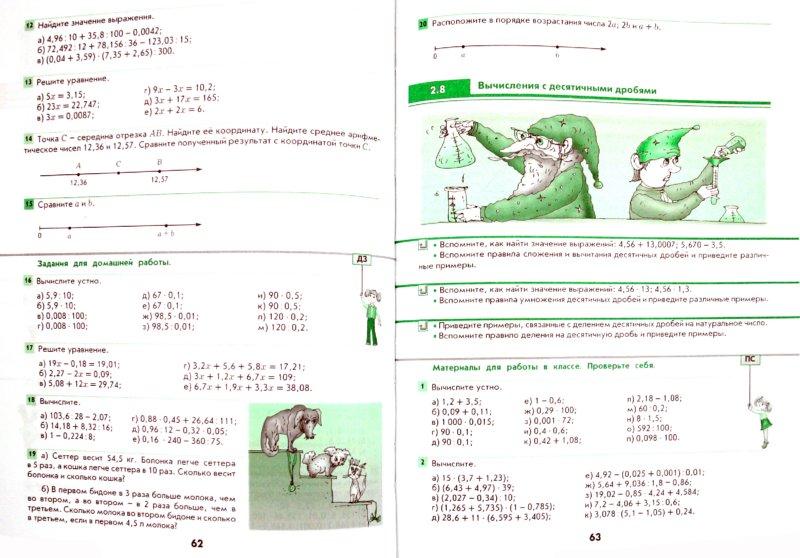 1 козлова класс по гдз рубин математике