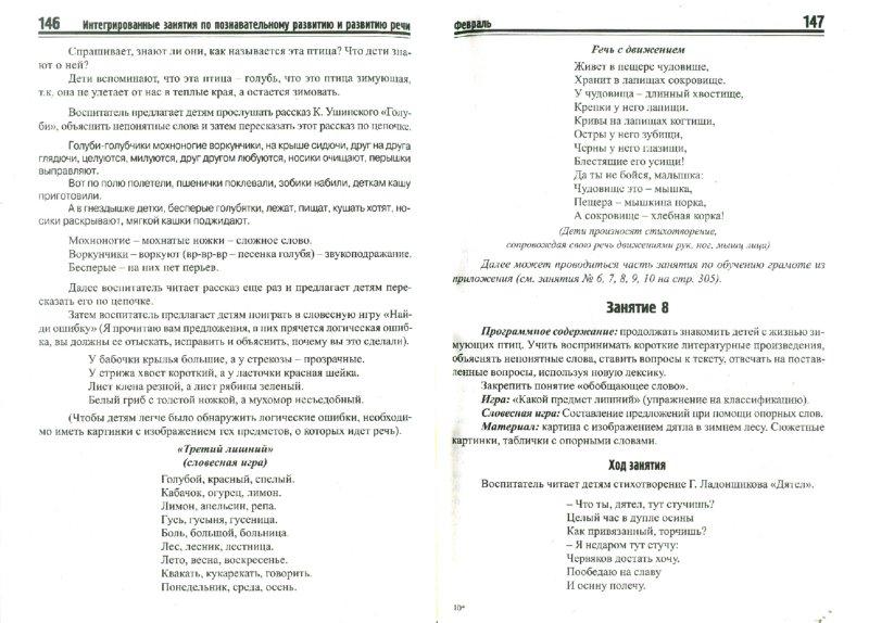 Иллюстрация 1 из 6 для Конспекты интегрированных занятий в подготовительной группе детского сада - Алла Аджи | Лабиринт - книги. Источник: Лабиринт
