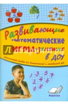 Развивающие математические игры-занятия в ДОУ. Практическое пособие для воспитателей и методистов