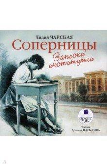 Соперницы (CDmp3)Отечественная литература для детей<br>Общее время звучания: 5 час. 07 мин.<br>Формат: MPEG-I Layer-3 (mp3), 128 Kbps, 16 bit, 44.1 kHz, stereo<br>Читает: Насырова Г. <br>Носитель: 1 CD<br>В начале XX века Лидия Алексеевна Чарская была самой популярной детской писательницей, властительницей дум и сердец целого поколения девочек-гимназисток.<br>После революции Чарскую перестали печатать, её книги были изъяты из библиотек и уничтожены. В наше время произведения писательницы снова обретают популярность и становятся настольными книгами современных подростков.<br>Повесть Соперницы (другое название Записки институтки) - о жизни воспитанниц Павловского института благородных девиц, выпускницей которого была и сама писательница. Душевная, романтичная история о Княжне Джавахе и Люде Влассовской, судьбе которых Чарская посвятила целую серию книг, учит благородству и самоотверженности, взаимопомощи и дружбе, состраданию, доброте и любви.<br>
