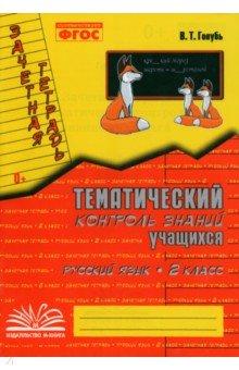 Зачетная тетрадь русский язык 2 класс