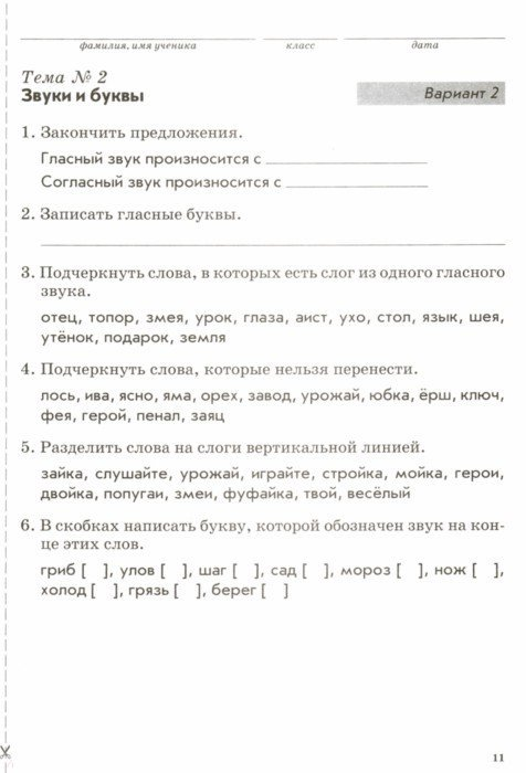 Готовые задания по русскому языку 6 класс в тетради тематический контроль фгос