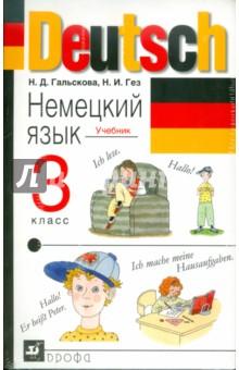 Немецкий язык. 3 класс. Учебник (+CD)