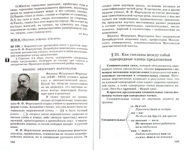 Русский язык львов 8