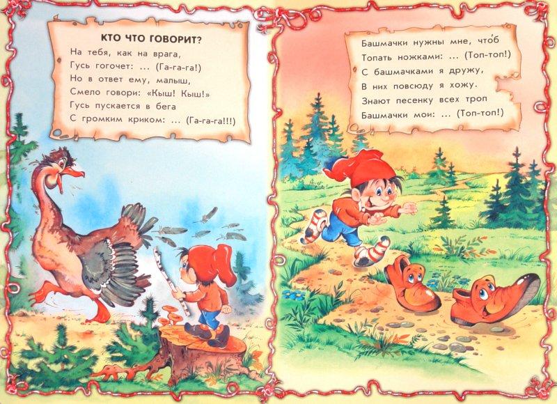 Иллюстрация 1 из 12 для Мои любимые стихи - Новикова, Кривченко   Лабиринт - книги. Источник: Лабиринт