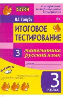 Итоговое тестирование. Математика. Русский язык. 3 класс. Контрольно-измерительные издания. ФГОС
