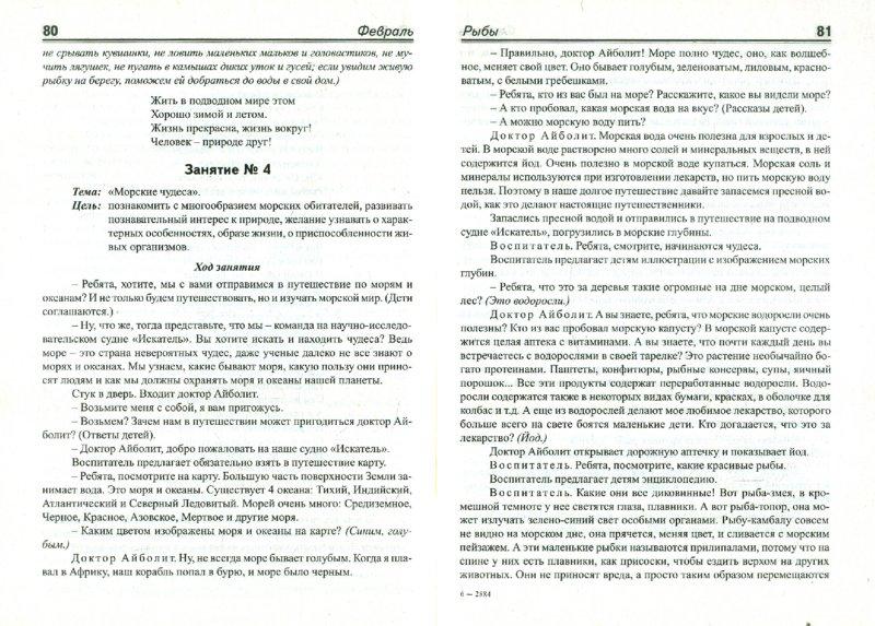 Иллюстрация 1 из 11 для Конспекты занятий в старшей группе детского сада. Экология - Волчкова, Степанова | Лабиринт - книги. Источник: Лабиринт