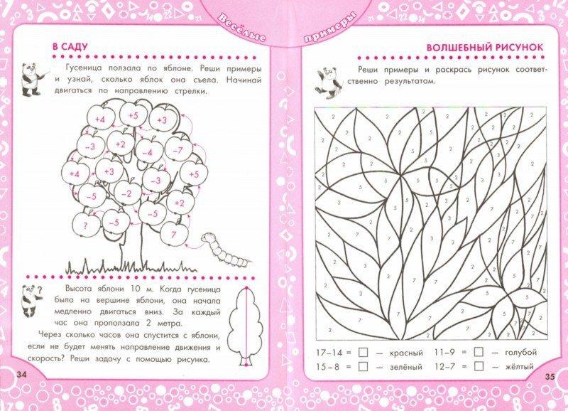 Иллюстрация 1 из 18 для Орешки для ума. Логические задания для 1 класса - Ирина Ефимова | Лабиринт - книги. Источник: Лабиринт