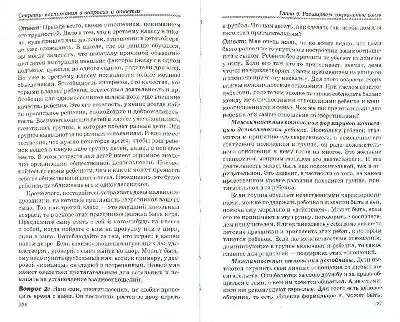 Иллюстрация 1 из 15 для Секреты воспитания в вопросах и ответах - Людмила Петрова   Лабиринт - книги. Источник: Лабиринт