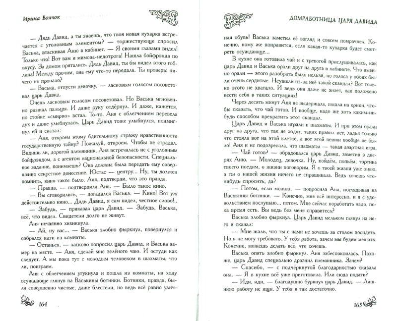 Иллюстрация 1 из 9 для Домработница царя Давида - Ирина Волчок | Лабиринт - книги. Источник: Лабиринт