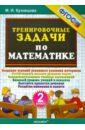 500 задач по математике. 2 класс