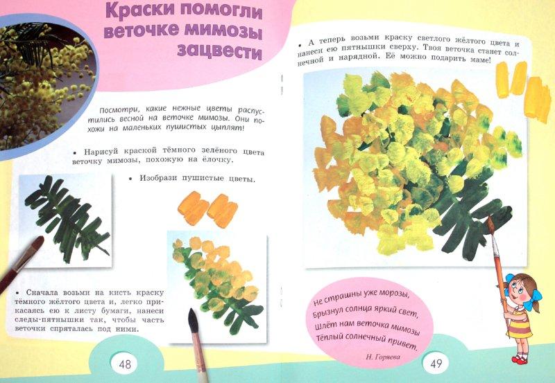 Иллюстрация 1 из 10 для Маленький художник. Пособие для работы с детьми 3-4 лет - Нина Горяева | Лабиринт - книги. Источник: Лабиринт