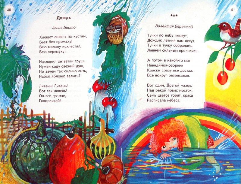 Иллюстрация 1 из 16 для Времена года. Читаем вместе с мамой - Маулюд Эль   Лабиринт - книги. Источник: Лабиринт
