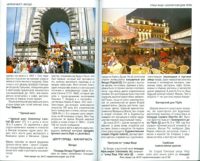 Иллюстрация 1 из 8 для Будапешт и пригороды - Бергманн, Больвег, Меллер | Лабиринт - книги. Источник: Лабиринт