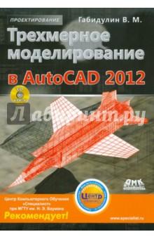 Трехмерное моделирование в AutoCAD 2012 (+CD)