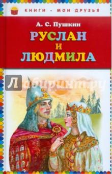 Руслан и ЛюдмилаОтечественная поэзия для детей<br>Поэма А.С.Пушкина.<br>Для детей младшего школьного возраста.<br>