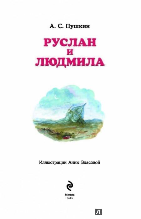 Иллюстрация 1 из 32 для Руслан и Людмила - Александр Пушкин   Лабиринт - книги. Источник: Лабиринт