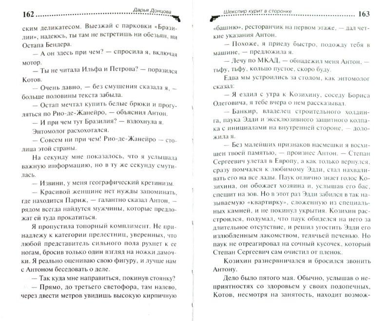 Иллюстрация 1 из 9 для Шекспир курит в сторонке - Дарья Донцова | Лабиринт - книги. Источник: Лабиринт