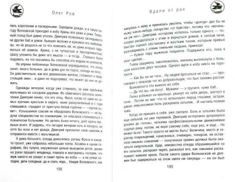 Иллюстрация 1 из 6 для Вдали от рая - Олег Рой | Лабиринт - книги. Источник: Лабиринт