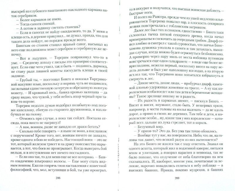 Иллюстрация 1 из 7 для Поход клюнутого - Сергей Чичин | Лабиринт - книги. Источник: Лабиринт