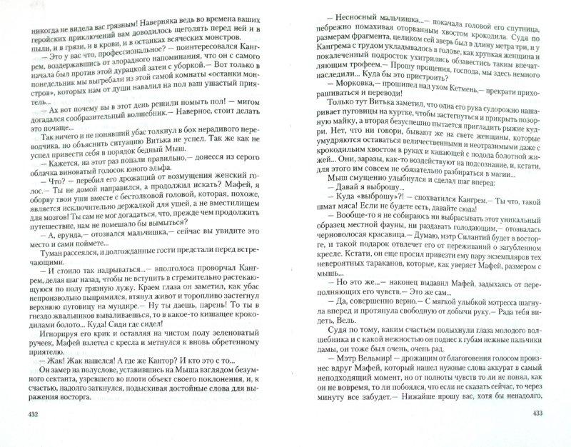 Иллюстрация 1 из 10 для Хроники странного королевства. Вторжение: Поступь Повелителя; Дороги и сны - Оксана Панкеева   Лабиринт - книги. Источник: Лабиринт