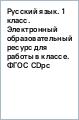 Русский язык. 1 класс. Для работы в классе. ФГОС (CDpc)