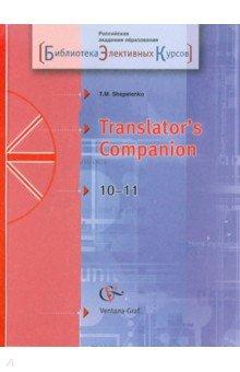Английский язык для начинающих переводчиков. Для 10-11 класса