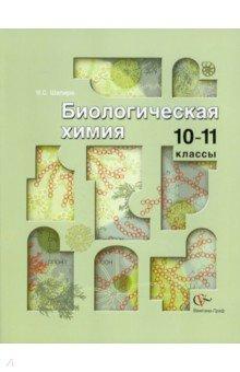 Биологическая химия. 10-11 класс. Учебное пособие для учащихся общеобразовательных учреждений