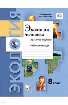 Экология человека 8 класс