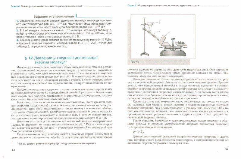 хижнякова фгос класс синявина решебник по учебник физике 9