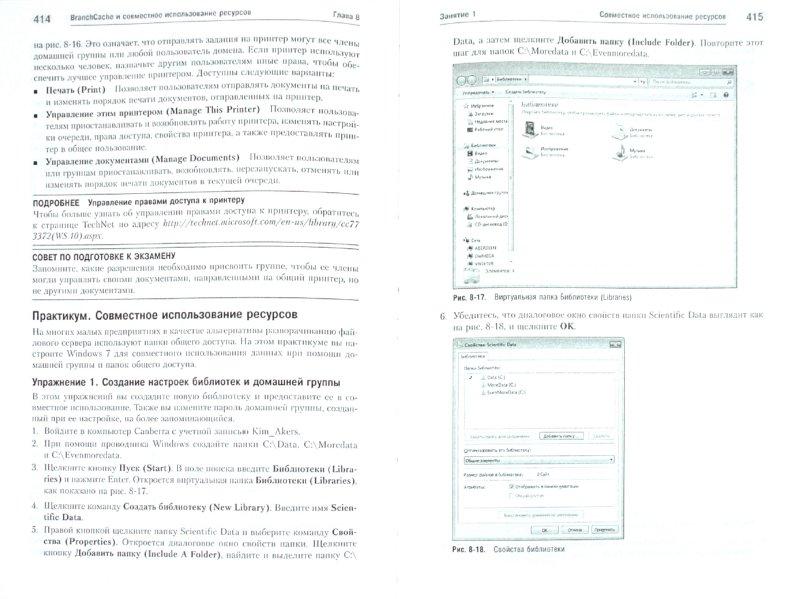 Иллюстрация 1 из 13 для Установка и настройка Windows 7. Учебный курс Microsoft (+CD) - Маклин, Орин | Лабиринт - книги. Источник: Лабиринт