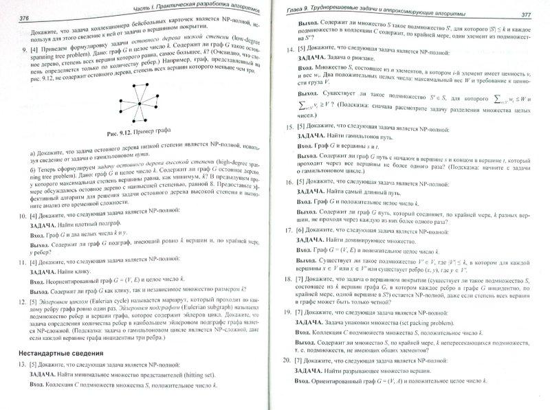 Иллюстрация 1 из 25 для Алгоритмы. Руководство по разработке - Стивен Скиена   Лабиринт - книги. Источник: Лабиринт