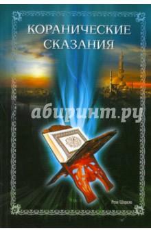 Ширази Реза Коранические сказания