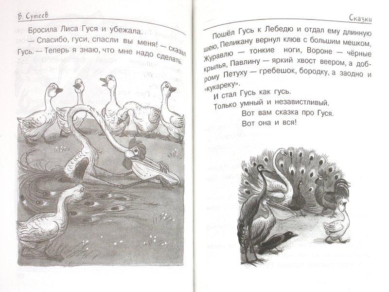 Иллюстрация 1 из 7 для Сказки в картинках - Владимир Сутеев | Лабиринт - книги. Источник: Лабиринт