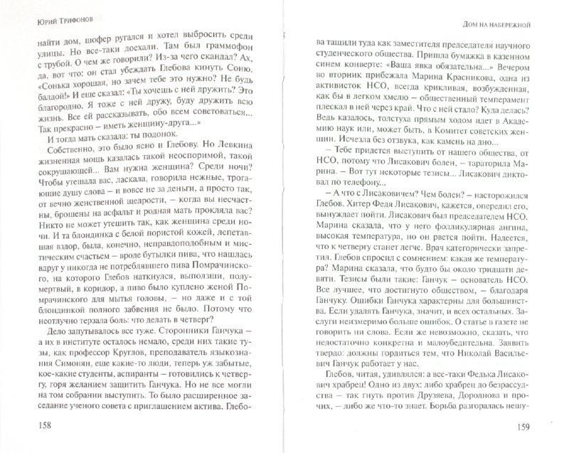 Иллюстрация 1 из 24 для Дом на набережной - Юрий Трифонов | Лабиринт - книги. Источник: Лабиринт