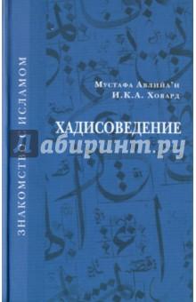 Авлийа`и Мустафа, Ховард И.К.А. Хадисоведение