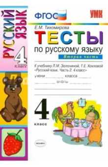 Гдз Русский язык Дидактический Материал Зеленина - картинка 1
