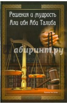 Мухаммад Таки Тустари Решения и мудрость Али ибн Аби Талиба