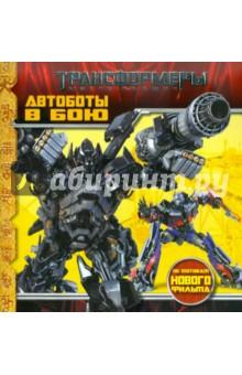 Книжка-квадрат: Автоботы в бою. Трансформеры