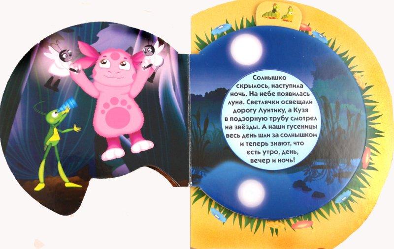 Иллюстрация 1 из 6 для Вслед за солнцем. Лунтик и его друзья. Веселые путешествия | Лабиринт - книги. Источник: Лабиринт