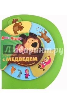 Прогулка с Медведем. Маша и Медведь. Веселые путешествия