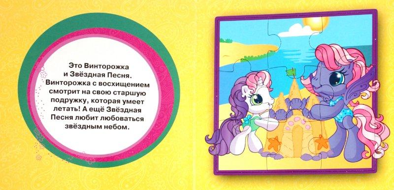 Иллюстрация 1 из 5 для Веселая книжка-мозаика: Мой маленький пони | Лабиринт - книги. Источник: Лабиринт