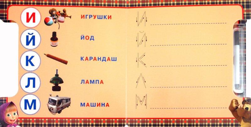 Иллюстрация 1 из 8 для Машина Азбука. Маша и Медведь. Книжка с волшебным маркером | Лабиринт - книги. Источник: Лабиринт