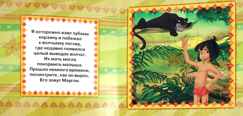 Иллюстрация 1 из 17 для Веселая книжка-мозаика: Книга Джунглей | Лабиринт - книги. Источник: Лабиринт