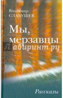 Мы, мерзавцыСовременная отечественная проза<br>Вышла вторая книга Владимира Славущева, которая состоит из двух частей: первая - новые рассказы, написанные в 2009-11 годах, а вторая почти целиком включает сборник В Москве такого не бывает, вышедший в 2009 году. Все его рассказы - это живая жизнь, а персонажи - мы с вами, наши родственники, соседи, сослуживцы и друзья. Автор по-прежнему демонстрирует высочайшее качество юмора, но в то же время такие рассказы, как Азохен вей, Новогодний фристайл и Хорошо, что я не курю, поражают щемящим драматизмом. Владимир Славущев - интересный современный писатель, заслуживающий самого пристального внимания.<br>